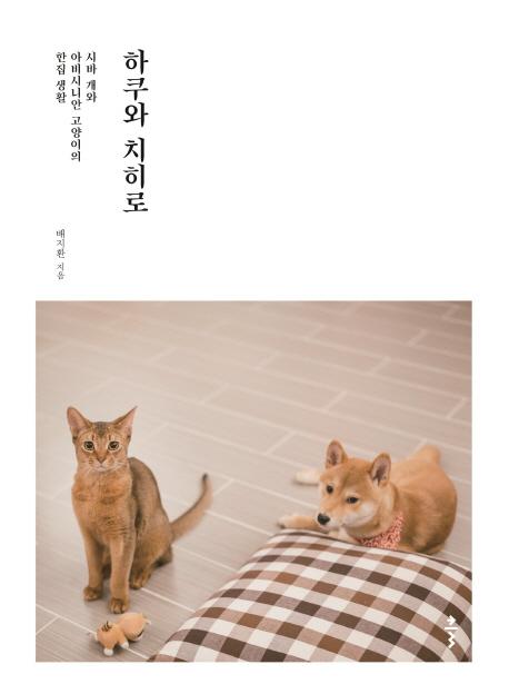 하쿠와 치히로