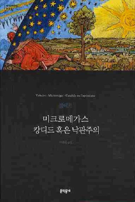 미크로메가스 캉디드 혹은 낙관주의(세계문학전집 50)