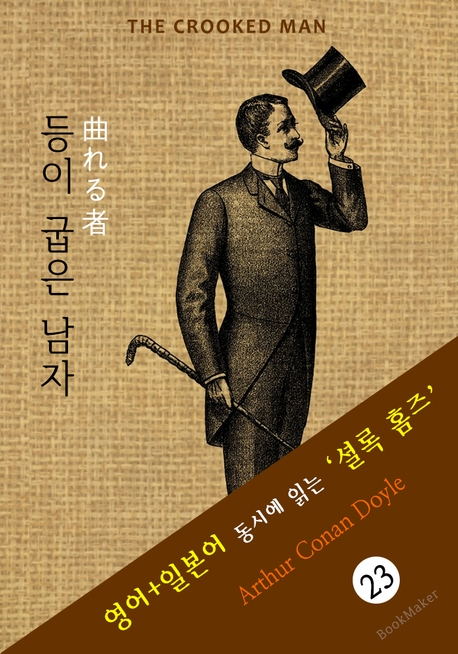 등이 굽은 남자 ('셜록 홈즈' 추리소설  영어+일본어 동시에 읽기)