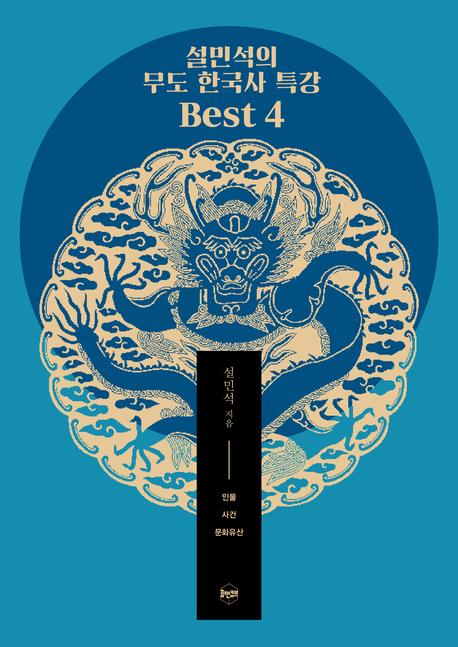 설민석의 무도 한국사 특강 Best 4 (개정판)