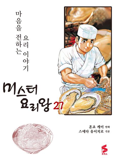 미스터 요리왕. 27