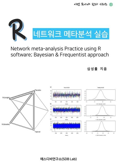 R 네트워크 메타분석 실습 (Network meta-analysis Practice using R software; Bayesian & Frequentist approach)