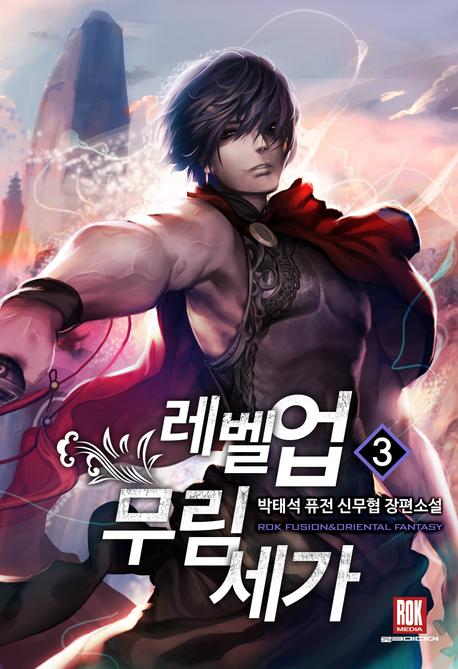 레벨 업 무림세가. 3