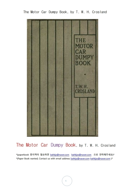 모터카 덤피북.The Motor Car Dumpy Book, by T. W. H. Crosland