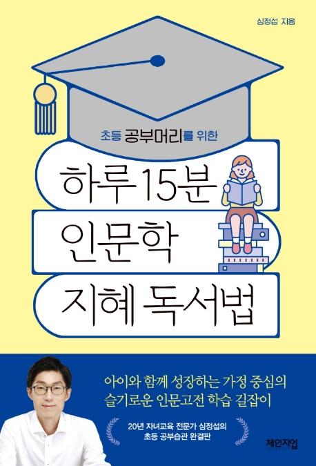 하루 15분 인문학 지혜 독서법