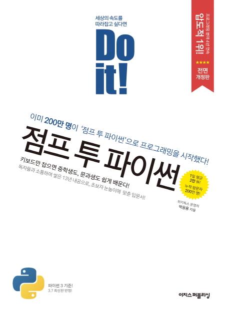 Do it! 점프 투 파이썬(전면개정판)