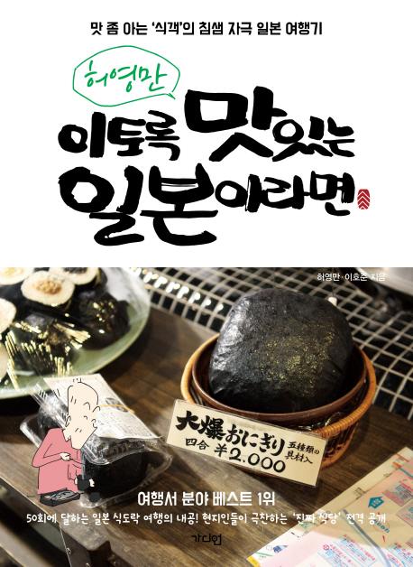 이토록 맛있는 일본이라면