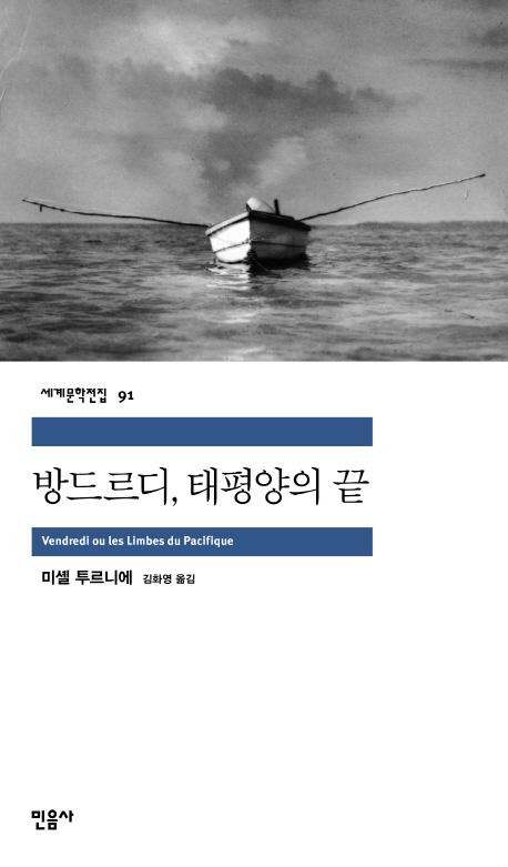 방드르디 태평양의 끝(세계문학전집 91)