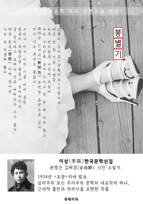 봉별기(逢別記) - 이상 한국문학선집