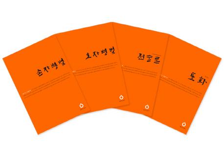 7일 7책] #1 – 올재클래식 16차 《손자병법》, 《오자병법》, 《전술론》, 《포화》