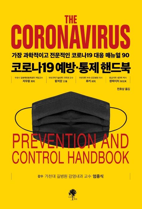 코로나19 예방 통제 핸드북(The Coronavirus)