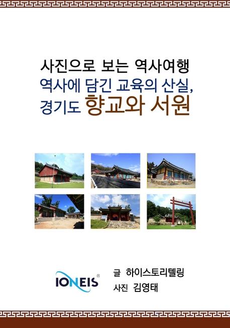 [사진으로 보는 역사여행] 역사에 담긴 교육의 산실, 경기도 향교와 서원