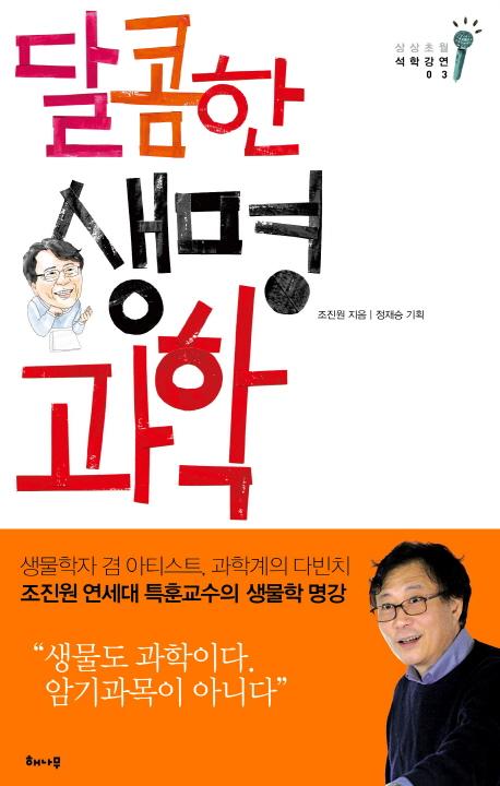 달콤한 생명과학(상상초월 석학강연 3)