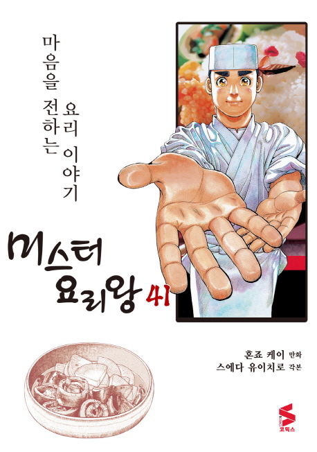미스터 요리왕. 41(완결)