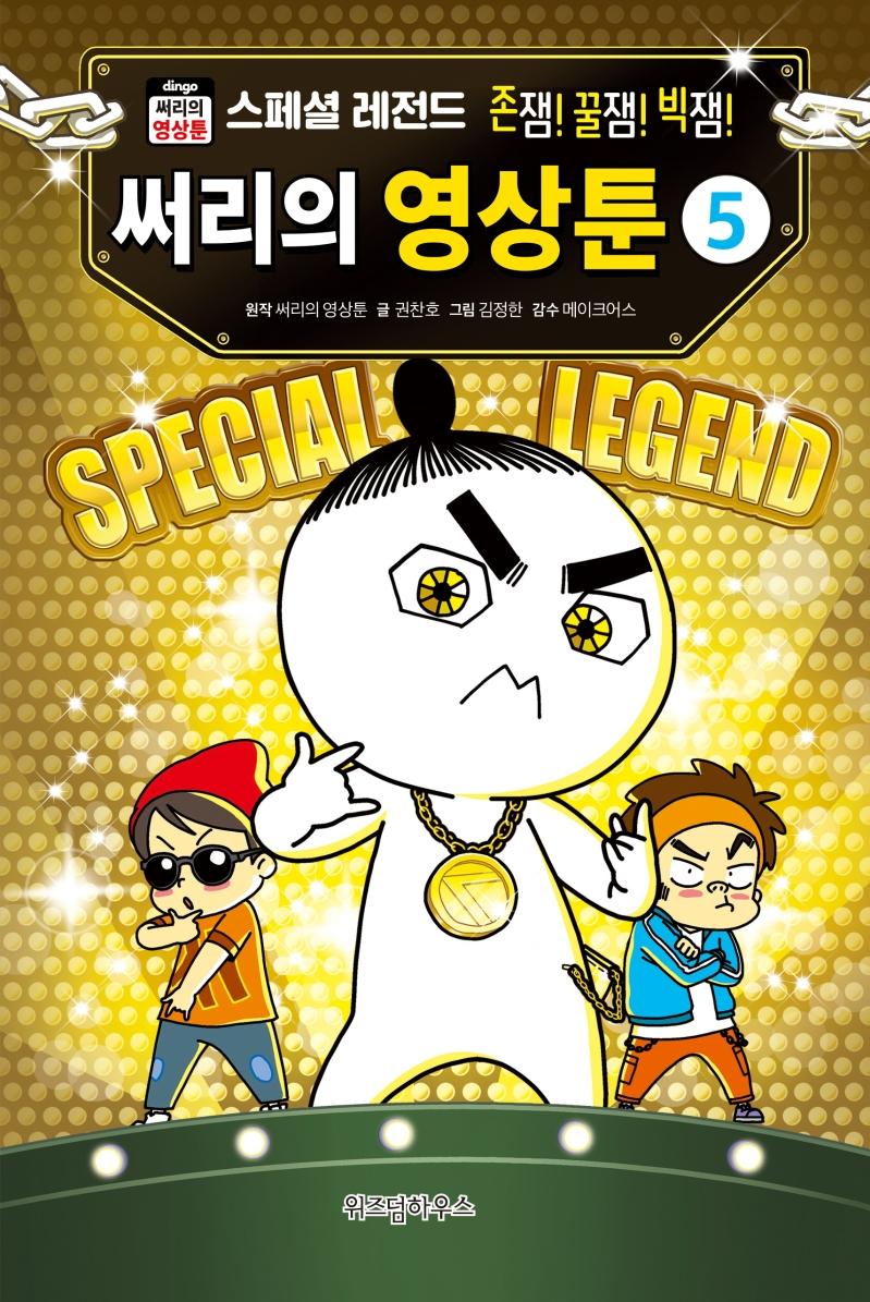 써리의 영상툰 5 : 스페셜 레전드