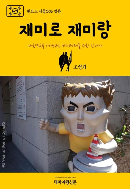 원코스 서울006 명동 재미로 재미랑
