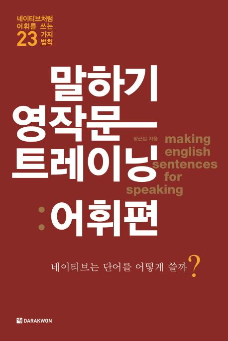 말하기 영작문 트레이닝: 어휘편