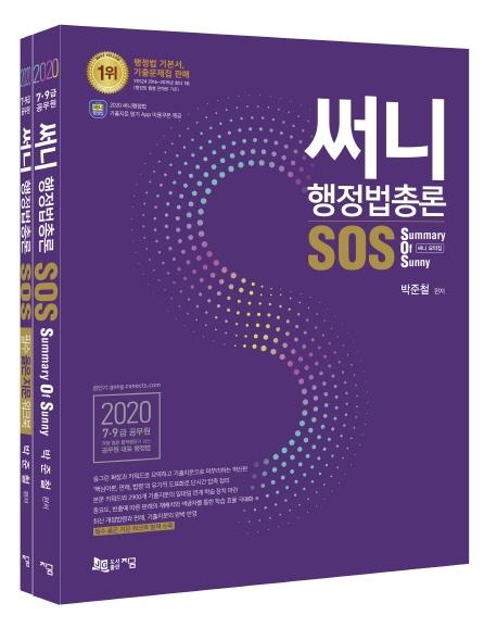 행정법총론  SOS(2020)(써니)(3판)