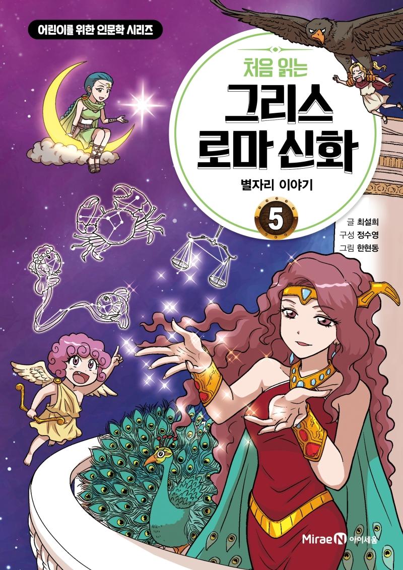 처음 읽는 그리스 로마 신화. 5: 별자리 이야기(어린이를 위한 인문학 시리즈)