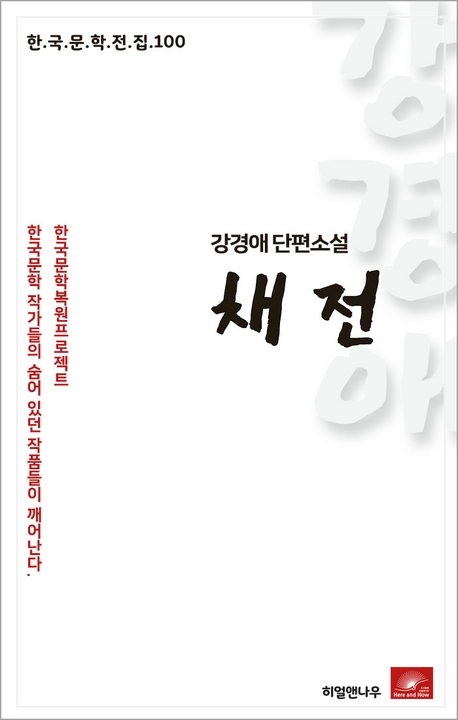 강경애 단편소설 채전(한국문학전집 100)