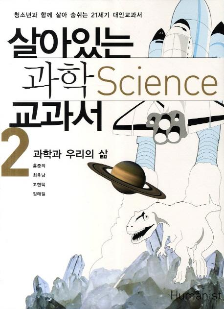 살아있는 과학 교과서. 2: 과학과 우리의 삶(2판)