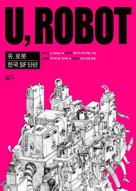 U ROBOT