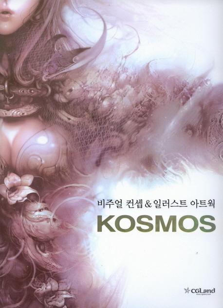 비주얼 컨셉 & 일러스트 아트웍: KOSMOS