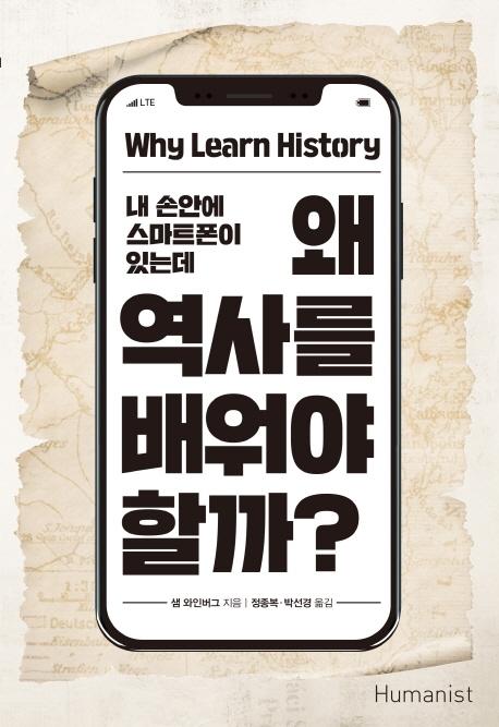 왜 역사를 배워야 할까?