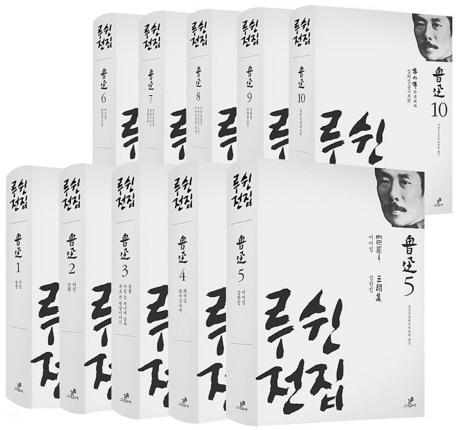 루쉰 전집 1-10권