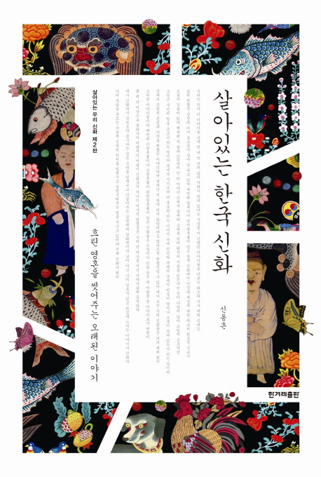 살아있는 한국 신화