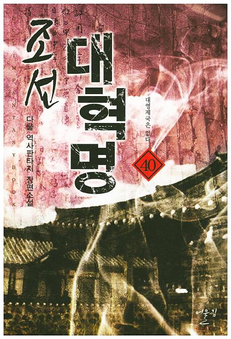 조선 대혁명. 40