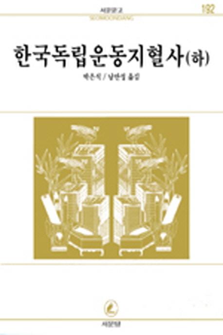 한국독립운동지혈사(하)(서문문고 192)