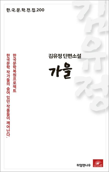 김유정 단편소설 가을(한국문학전집 200)