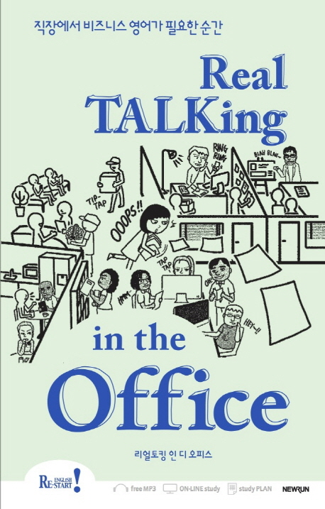 Real Talking in the Office(리얼 토킹 인 디 오피스)(멀티ebook)