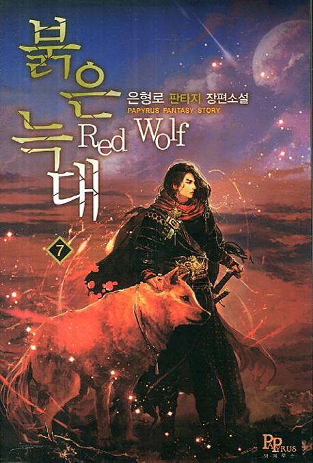 붉은 늑대. 7