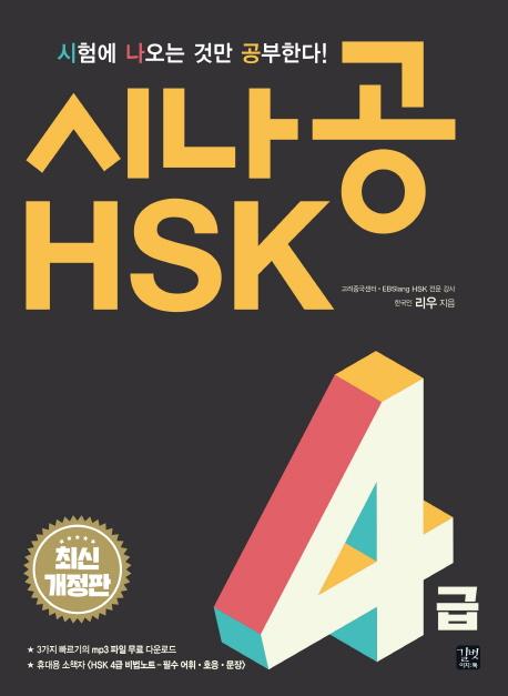 시나공 HSK 4급