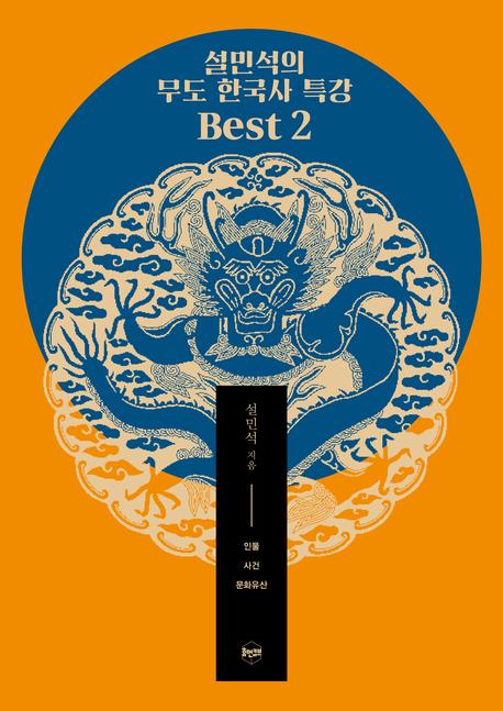 설민석의 무도 한국사 특강 Best 2 (개정판)