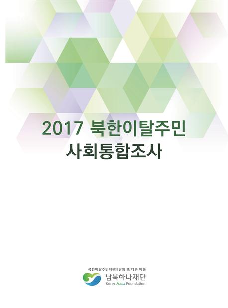 2017 북한이탈주민 사회통합조사