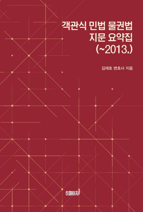 객관식 민법 물권법 지문 요약집(~2013.)
