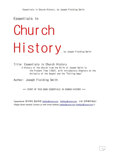 교회역사의 요점.Essentials in Church History, by Joseph Fielding Smith