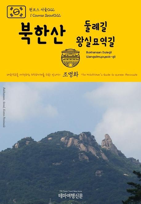 원코스 서울022 북한산 둘레길 왕실묘역길 대한민국을 여행하는 히치하이커를 위한 안내서