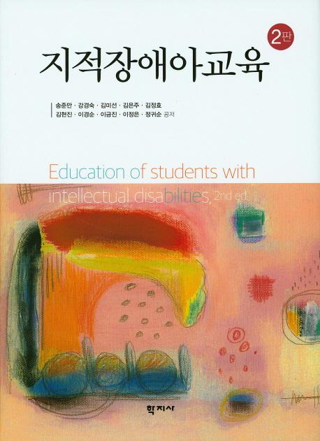 지적장애아교육(2판)(양장본 HardCover)