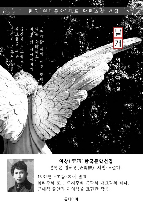 날개 - 이상 한국문학선집