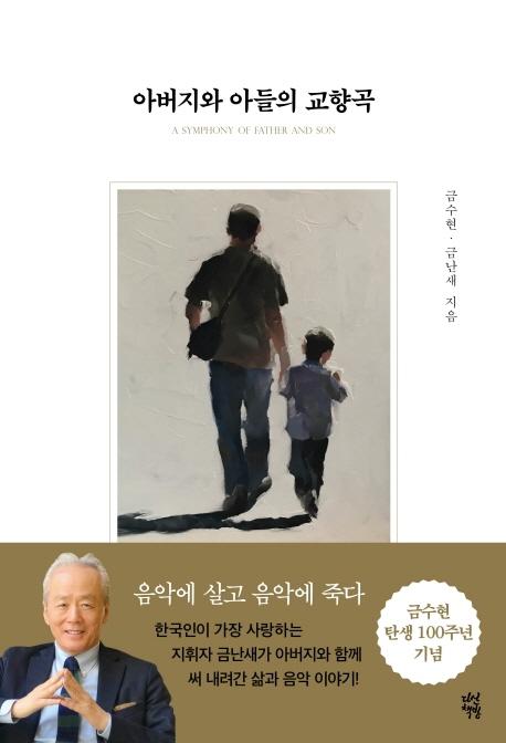 아버지와 아들의 교향곡