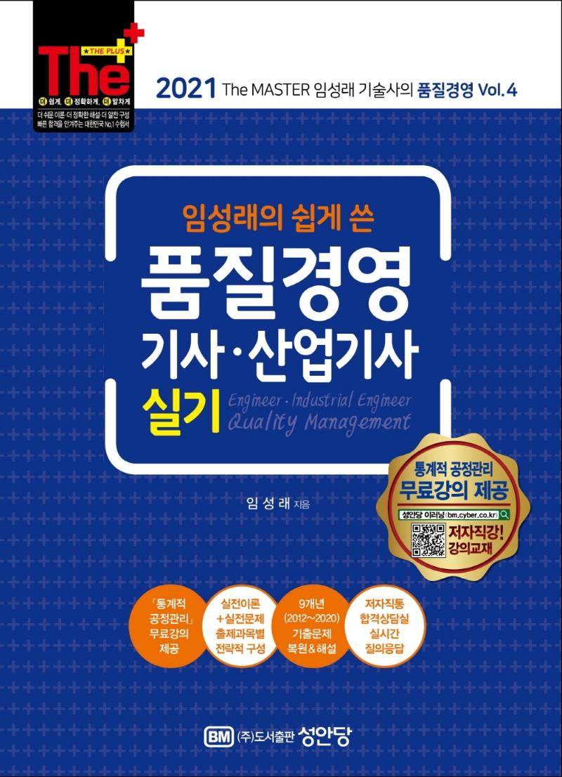 2021 임성래의 쉽게 쓴 품질경영기사/산업기사 실기