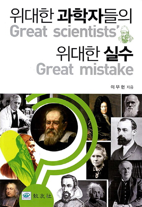 위대한 과학자들의 위대한 실수