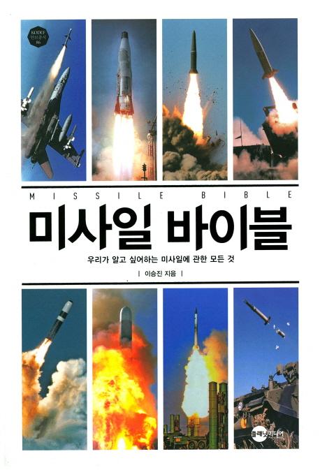 미사일 바이블