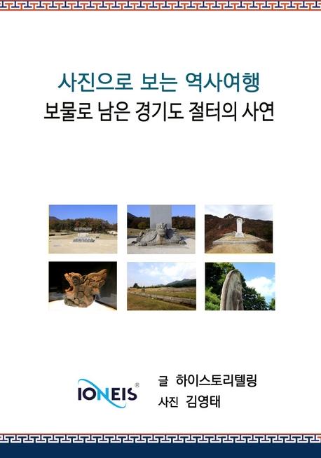 [사진으로 보는 역사여행] 보물로 남은 경기도 절터의 사연