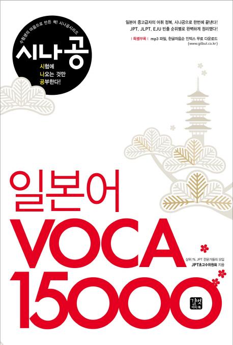 [ePub3.0] 시나공 일본어 VOCA 15000