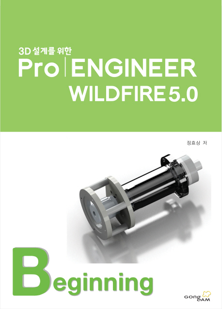 PRO ENGINEER WILDFIRE 5.0 : BEGINNING(3D 설계를 위한)(CD1장포함)